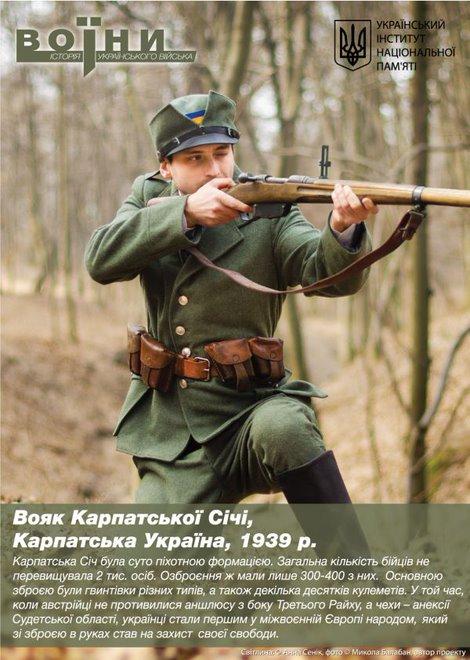 «ВОЇНИ. Історія українського війська» 20